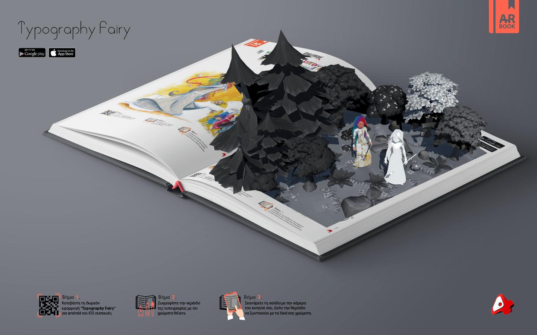Εφαρμογές επαυξημένης πραγματικότητας – Βιβλία AR – Εφαρμογές για παιδιά